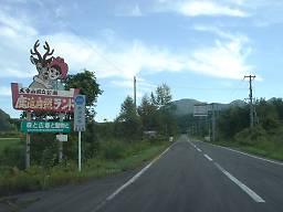 道道然別峡線(道道1088号)