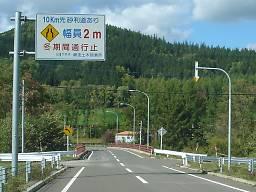 道道訓子府津別線(道道494号)
