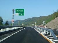 旭川紋別自動車道