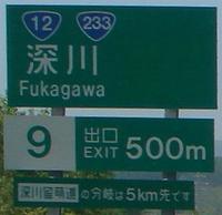 上り車線(札幌方面)にも ...