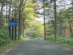 道道愛山渓上川線(道道223号)